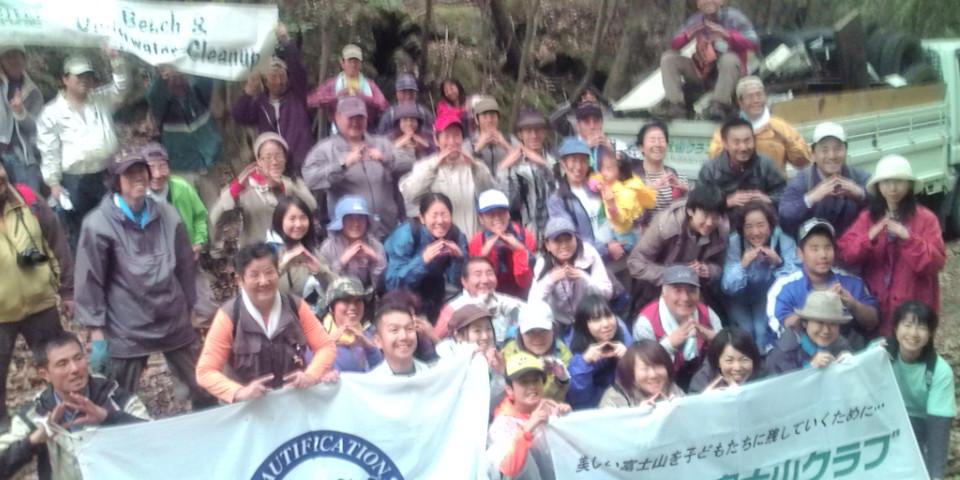 富士山クラブ&海をつくる会コラボイベント。